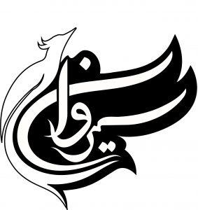 لوگو سیروان سیاه و سفید