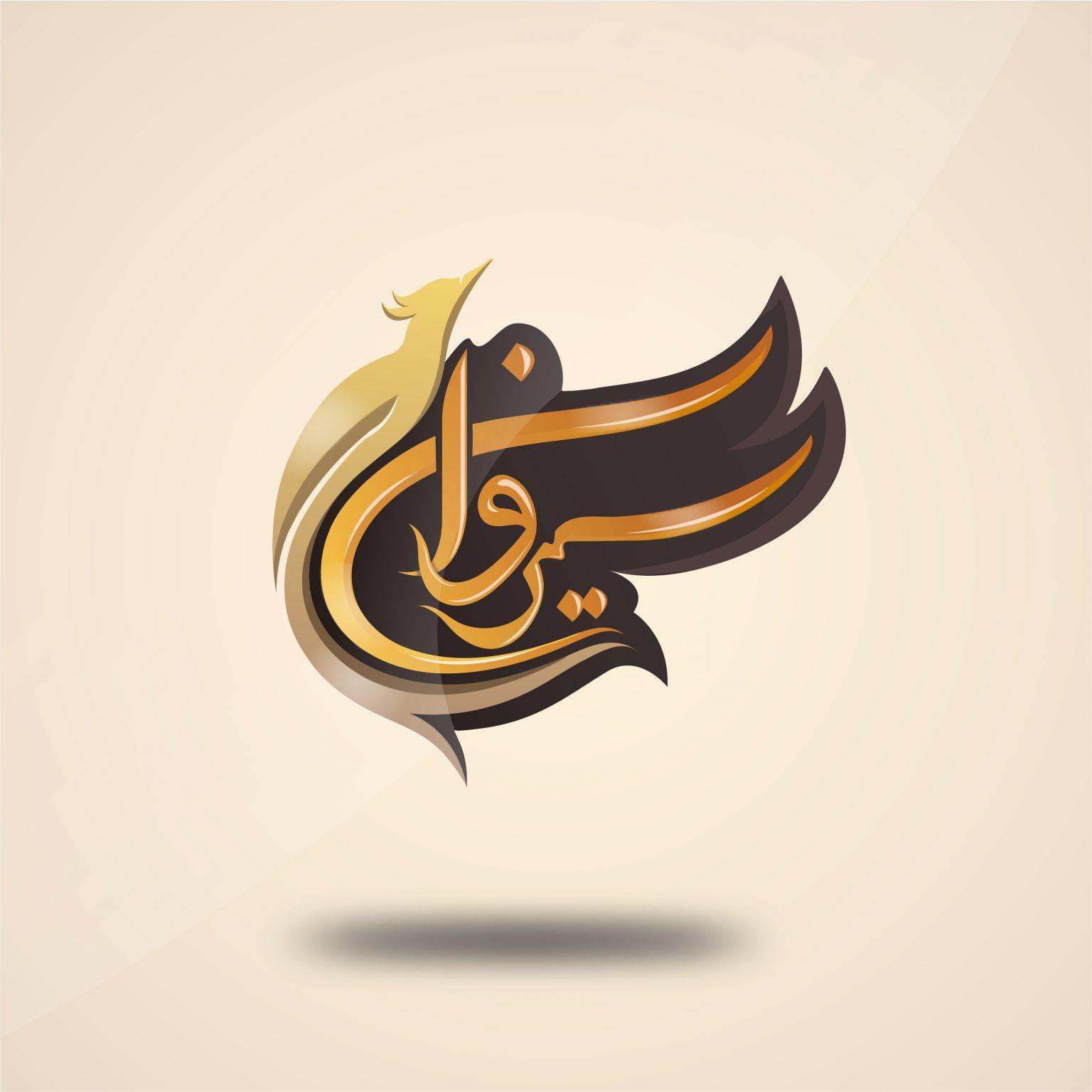 [تصویر:  sirvan-logo-design-1536x1536.jpg]