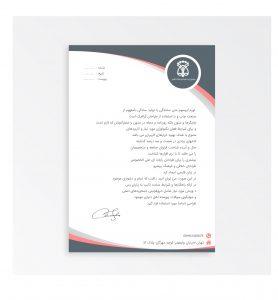 سربرگ سازمان ثبت اسناد