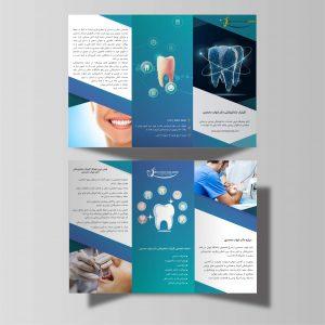 طراحی بروشور کلینیک دندانپزشکی