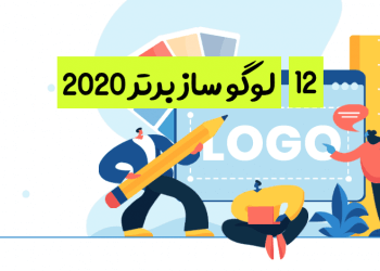 12 لوگو ساز برتر 2020