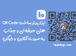 10 ابزار برتر ساخت qr code