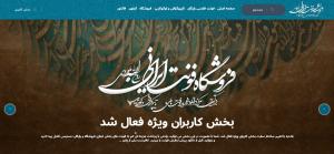 سایت دانلود فونت فونت ایرانی