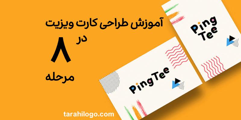 آموزش طراحی کارت ویزیت