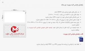 راهنمای طراحی کارت ویزیت