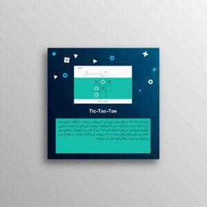 طراحی پست اینستاگرام برای  پیج سرگرمی