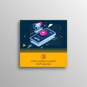 طراحی پست اینستاگرام برای پیج معرفی اپلیکیشن