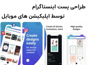 طراحی پست اینستاگرام توسط اپلیکیشن های موبایل
