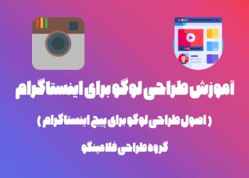 طراحی لوگو برای اینستاگرام