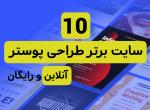 طراحی پوستر آنلاین