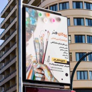 طراحی پوستر تبلیغاتی یوگای هنر