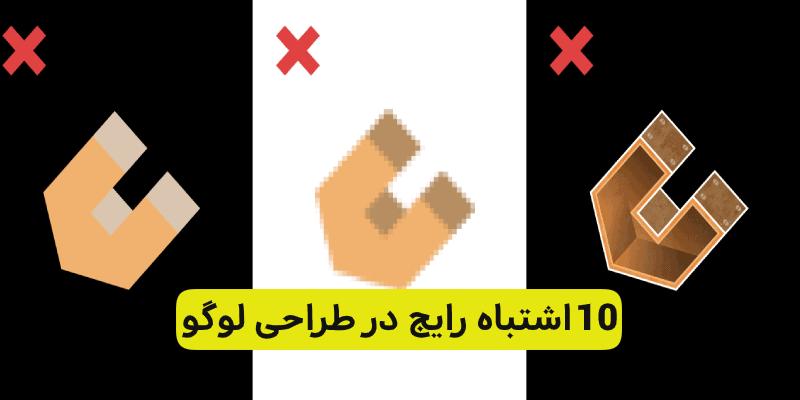 اشتباهات رایج طراحی لوگو